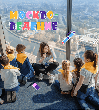 Школьная экскурсия «Московедение»