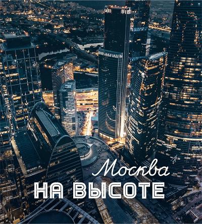 Обзорная экскурсия «Москва на высоте»