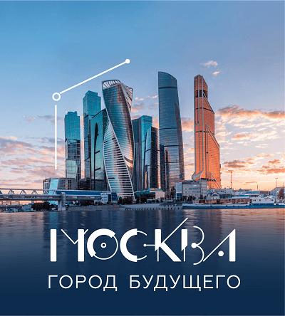 Познавательная экскурсия «Москва — город будущего»