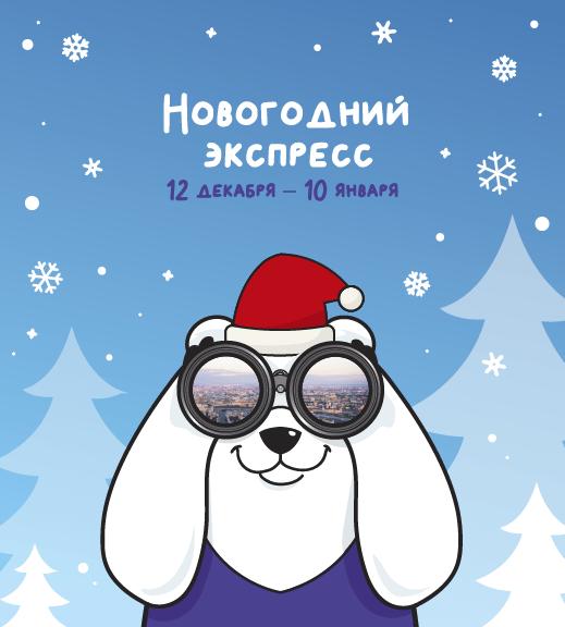 Новогодний полярный экспресс