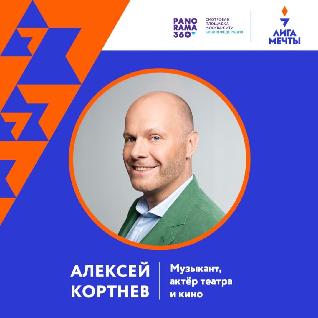 Мастер-класс от Алексея Кортнева по вокалу