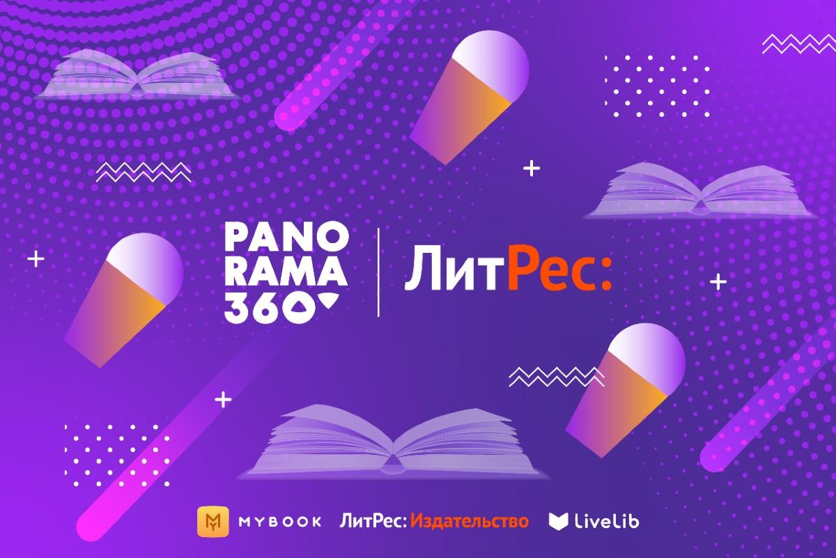 «Неделя книги» <br>в PANORAMA360