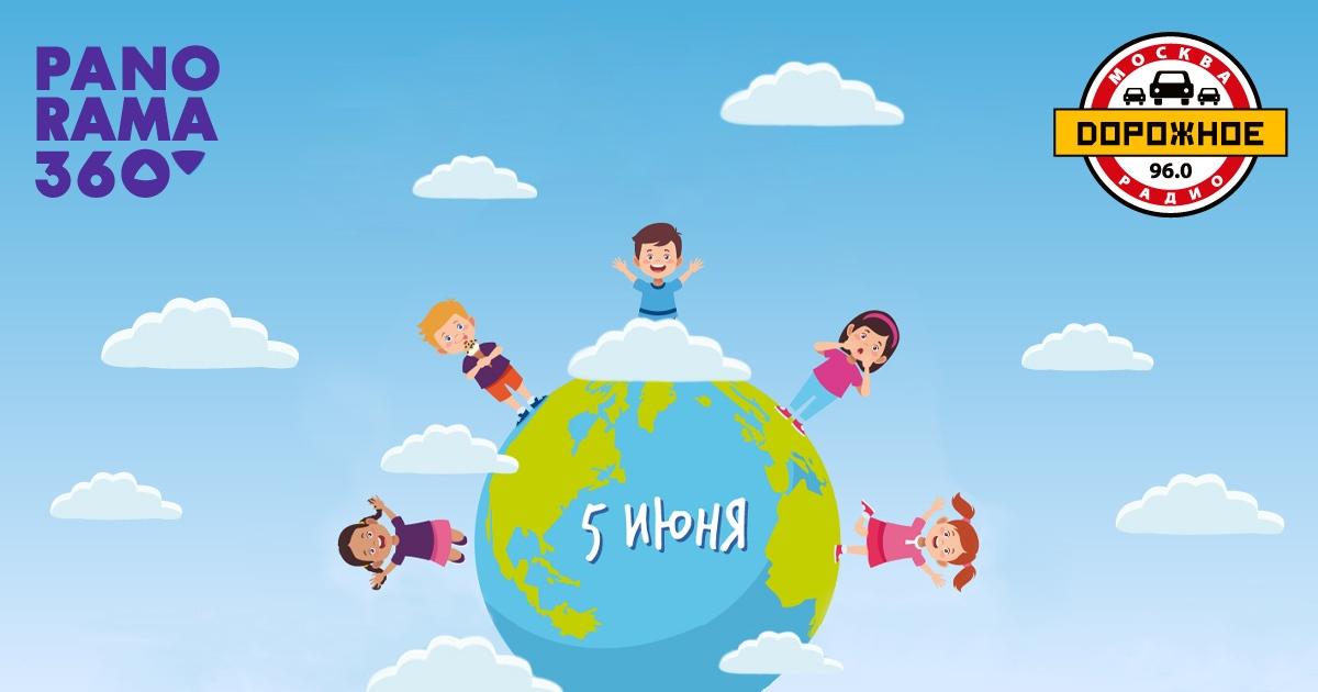 День защиты детей <br>